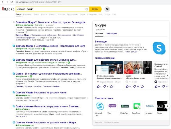 Скачать Скайп через Яндекс