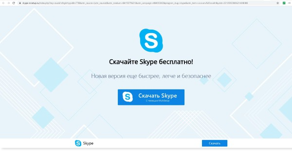 Фейковая страница загрузки Скайп